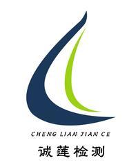 上海诚莲检测技术有限公司
