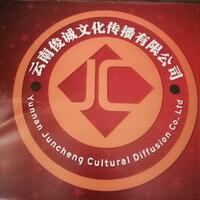 云南俊诚文化传播有限公司