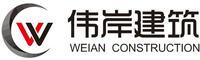 江门市伟岸建筑工程有限公司