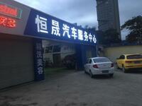 恒晟汽车服务中心