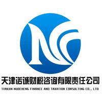 天津诺诚财税咨询有限责任公司