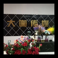 新疆大咖文化传媒有限公司