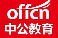 北京中公教育科技有限公司陕西分公司