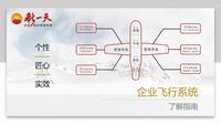 杭州新一天企業管理咨詢有限公司