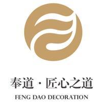 云南奉道装饰工程有限公司