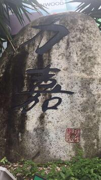 深圳市力嘉工业科技有限公司