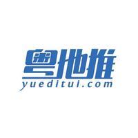 广东粤地推营销策划有限