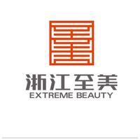 浙江至美装饰设计有限公司