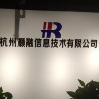杭州灏融信息科技有限公司