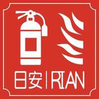 大连日安消防机电工程有限公司