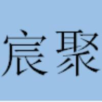 青岛宸聚商贸有限公司