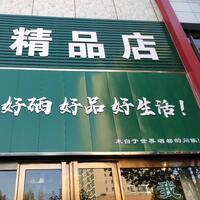 晋城市优信优选生态农产品开发有限公司