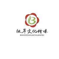 嘉兴彼岸文化传媒有限公司