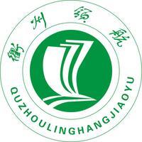 衢州领航教育咨询有限责任公司