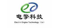 电擎科技有限公司