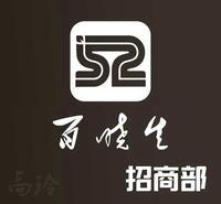 行唐县百晓生广告传媒有限公司