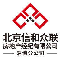 北京信和众联房地产经纪有限公司淄博分公司