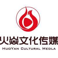 火焱文化传媒有限公司