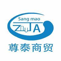 云南尊泰商贸有限公司