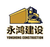 宜昌永鸿建设工程有限公司