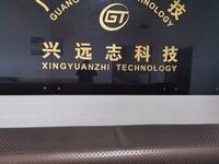 深圳市兴远志科技有限公司
