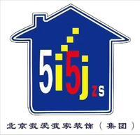 北京我爱我家装饰设计有限公司