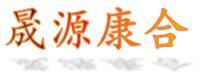 重庆晟源康合商贸有限公司