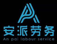 重庆安派劳务派遣有限公司