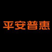 平安普惠信息服务有限公司