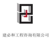 河南建必和工程咨询有限公司
