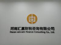 河南汇赢财税咨询有限公司