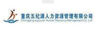 五纪源人力资源管理有限公司