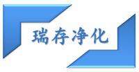 上海瑞存净化工程有限公司