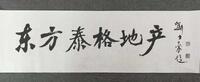天津市东方泰格房地产经纪有限公司