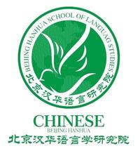 北京汉华语言学研究院
