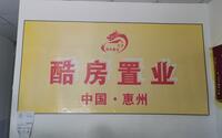 惠州市酷房实业有限公司