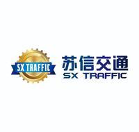 南京蘇信交通設施有限公司