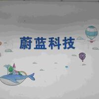 广州蔚蓝商务科技有限公司
