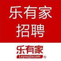 东莞市乐有家房产经纪有限公司