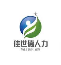 安徽省佳世德人力资源开发有限公司南京分公司