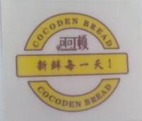 绍兴市可可顿食品有限公司