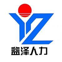 江苏泰州益泽人力服务有限公司