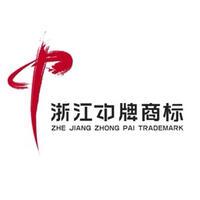 浙江中牌商标代理有限公司