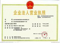 连云港防冻液有限公司