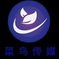天津菜鸟传媒有限公司