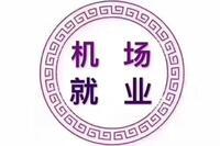 北京航旅机场管理有限公司