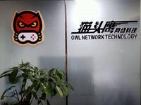 成都猫头鹰网络科技有限公司