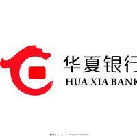 华夏银行武汉分行信用卡业务部