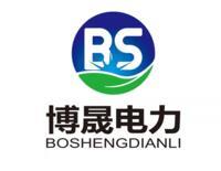 江蘇博晟電力設備工程有限公司