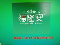 沈阳市福隆安门窗有限公司